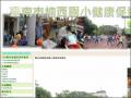 臺南市楠西國小健康促進網站
