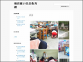 楠西國小防災教育網