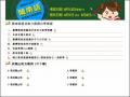 教育部105年度閩南語語言能力認證考試--自學資源