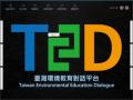 首頁|臺灣環境教育對話平台