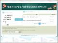 臺南市105學年度健康促進網路問卷系統